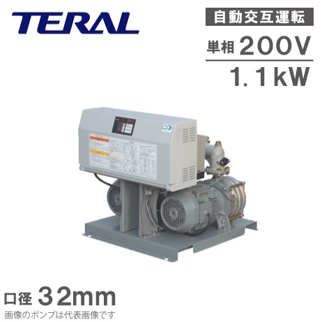 テラル 自動交互型 給水ポンプ NX-VFC323-1.1S2D-e 32mm 単相200V [給水加圧ポンプ 給水加圧装置]