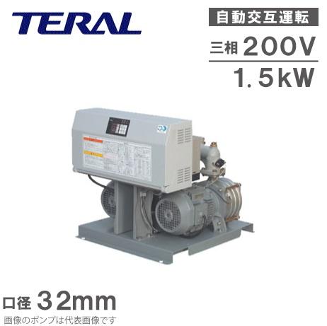 テラル 自動交互型 給水ポンプ NX-VFC323-1.5D-e 32mm 三相200V [給水加圧ポンプ 給水加圧装置]