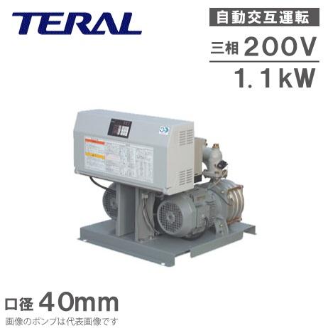 テラル 自動交互型 給水ポンプ NX-VFC401-1.1D-e 40mm 三相200V [給水加圧ポンプ 給水加圧装置]