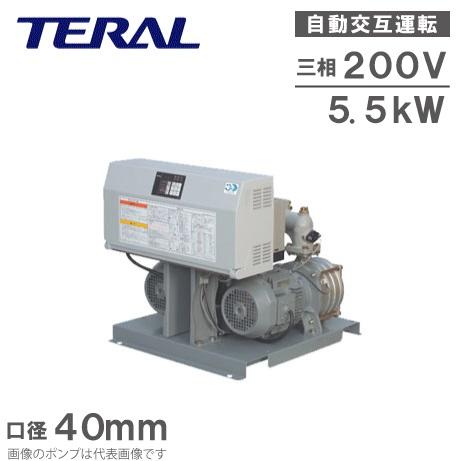 テラル 自動交互型 給水ポンプ NX-VFC403-5.5D-e 40mm 三相200V [給水加圧ポンプ 給水加圧装置]