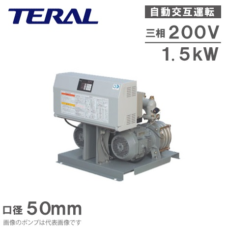 テラル 自動交互型 給水ポンプ NX-VFC501-1.5D-e 50mm 三相200V [給水加圧ポンプ 給水加圧装置]