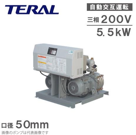 テラル 自動交互型 給水ポンプ NX-VFC503-5.5D-e 50mm 三相200V [給水加圧ポンプ 給水加圧装置]