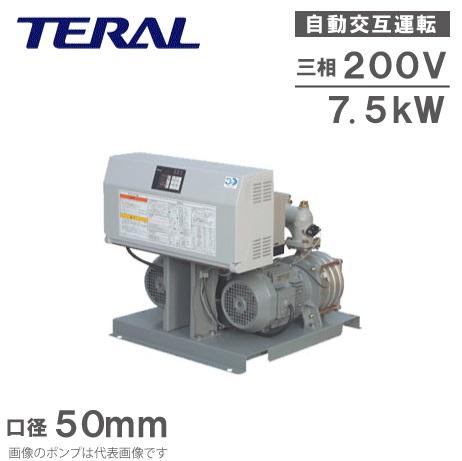 テラル 自動交互型 給水ポンプ NX-VFC503-7.5D-e 50mm 三相200V [給水加圧ポンプ 給水加圧装置]