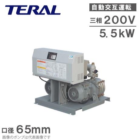 テラル 自動交互型 給水ポンプ NX-VFC652-5.5D-e 65mm 三相200V [給水加圧ポンプ 給水加圧装置]