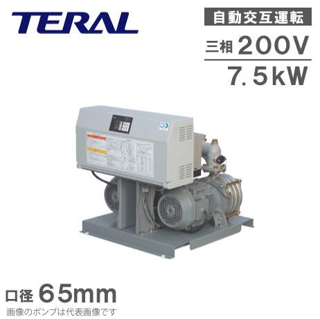 テラル 自動交互型 給水ポンプ NX-VFC653-7.5D-e 65mm 三相200V [給水加圧ポンプ 給水加圧装置]