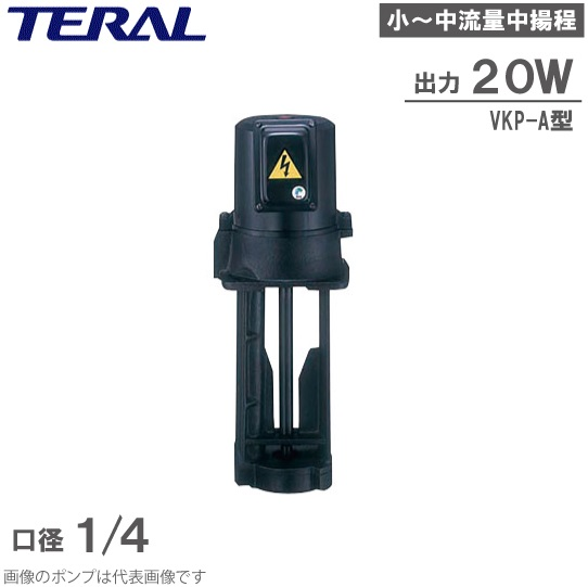 【送料無料】テラル 単段浸漬式 クーラントポンプ VKP035L 20W 200V/220V [クーラント液 循環ポンプ 移送ポンプ]