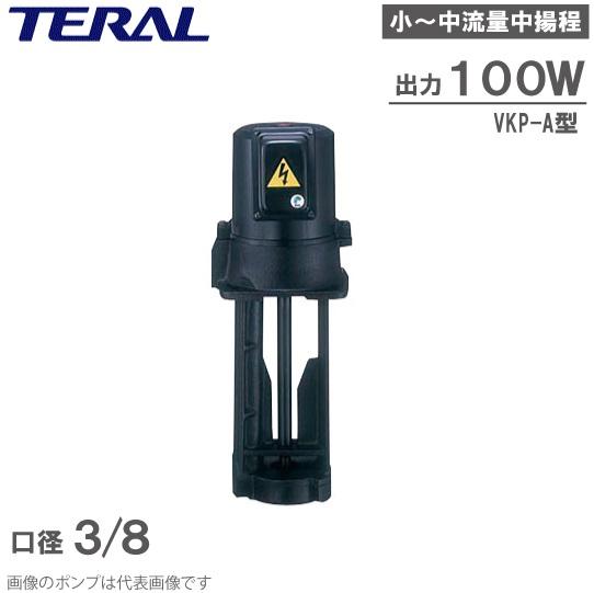 【送料無料】テラル 単段浸漬式 クーラントポンプ VKP065A 100W 200V/220V [クーラント液 循環ポンプ 移送ポンプ]