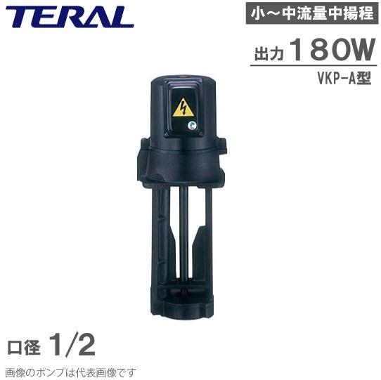 【送料無料】テラル 単段浸漬式 クーラントポンプ VKP075A 180W 200V/220V [クーラント液 循環ポンプ 移送ポンプ]