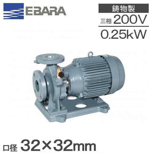 【送料無料】エバラ 片吸込渦巻ポンプ 32×32FSED5.25E 0.25kw/50HZ/200V [荏原 循環ポンプ 給水ポンプ FSD型]