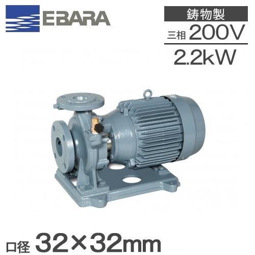 上品な 【送料無料 32×32FSGD52.2E】エバラ 片吸込渦巻ポンプ 32×32FSGD52.2E 2.2kw/50HZ/200V 給水ポンプ [荏原 循環ポンプ 2.2kw/50HZ/200V 給水ポンプ FSD型], 味の心 森こん:0544ce00 --- ecommercesite.xyz
