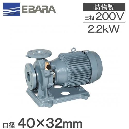【送料無料】エバラ 片吸込渦巻ポンプ 40×32FSGD52.2E 2.2kw/50HZ/200V [荏原 循環ポンプ 給水ポンプ FSD型]