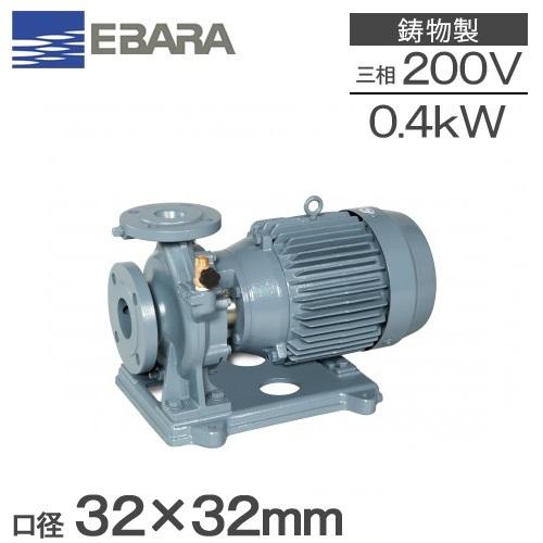 【送料無料】エバラ 片吸込渦巻ポンプ 32×32FSED6.4E 0.4kw/60HZ/200V [荏原 循環ポンプ 給水ポンプ FSD型]