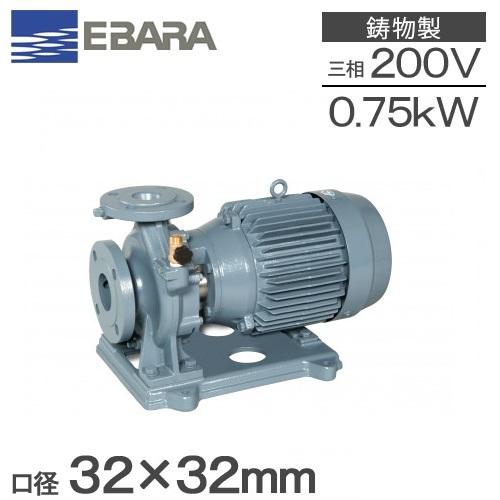 【送料無料】エバラ 片吸込渦巻ポンプ 32×32FSFD6.75E 0.75kw/60HZ/200V [荏原 循環ポンプ 給水ポンプ FSD型]