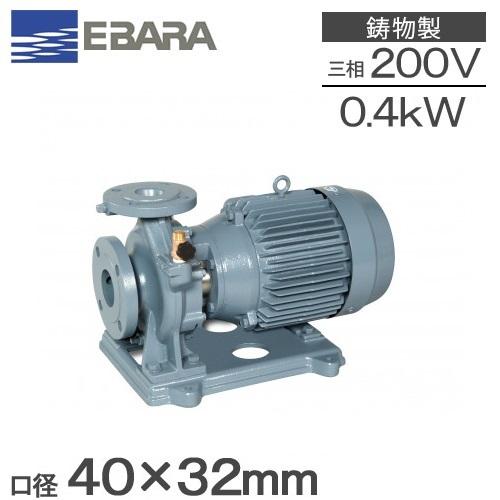 【送料無料】エバラ 片吸込渦巻ポンプ 40×32FSED6.4E 0.4kw/60HZ/200V [荏原 循環ポンプ 給水ポンプ FSD型]