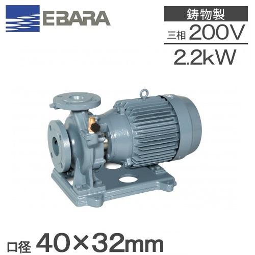 【送料無料】エバラ 片吸込渦巻ポンプ 40×32FSGD62.2E 2.2kw/60HZ/200V [荏原 循環ポンプ 給水ポンプ FSD型]