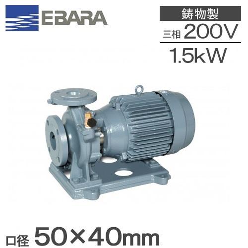 【送料無料】エバラ 片吸込渦巻ポンプ 50×40FSED61.5E 1.5kw/60HZ/200V [荏原 循環ポンプ 給水ポンプ FSD型]