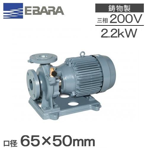 【送料無料】エバラ 片吸込渦巻ポンプ 65×50FSED62.2E 2.2kw/60HZ/200V [荏原 循環ポンプ 給水ポンプ FSD型]