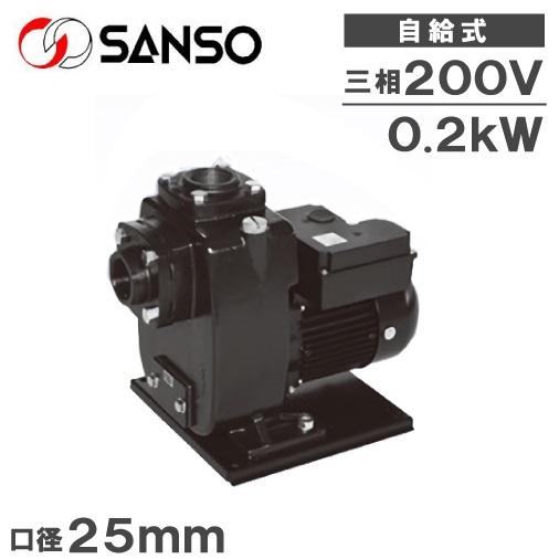 三相電機 自吸式ヒューガルポンプ 25PSZ-2023A/25PSZ-2023B [給水ポンプ 循環ポンプ]