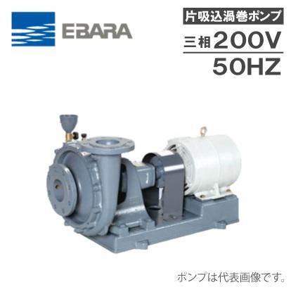 エバラ 給水ポンプ 片吸込渦巻ポンプ 循環ポンプ 80SF52.2B モーター付 50HZ/2.2kW 口径:80mm