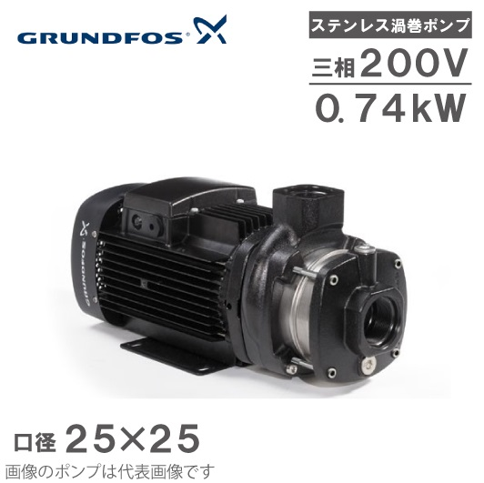 グルンドフォス ステンレス製 うず巻ポンプ CM3-3 25×25 60HZ/200V [循環ポンプ 給水ポンプ 家庭用ブースター用]
