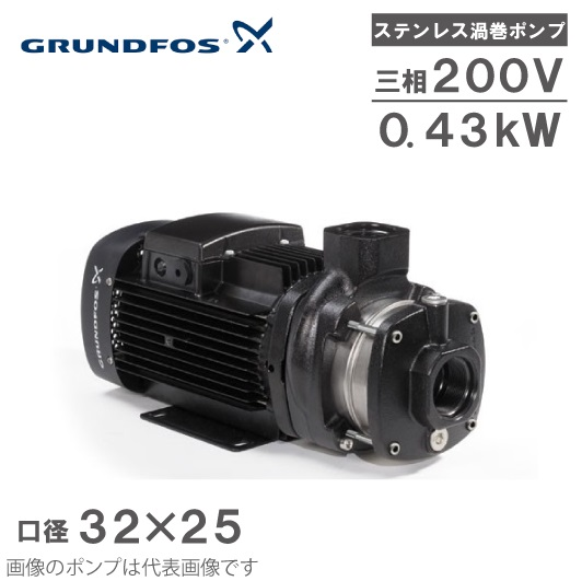 グルンドフォス ステンレス製 うず巻ポンプ CM5-2 32×25 50HZ/200V [循環ポンプ 給水ポンプ 家庭用ブースター用]