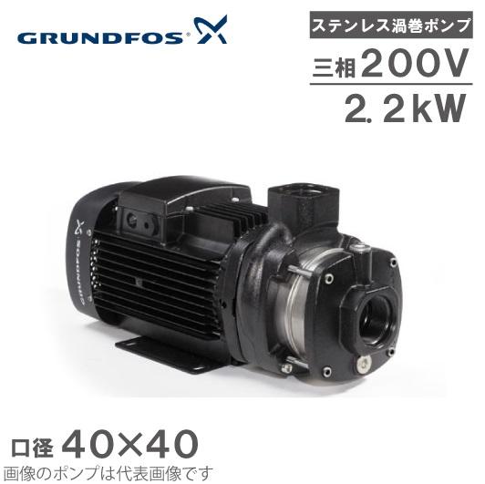 グルンドフォス ステンレス製 うず巻ポンプ CM10-2 40×40 60HZ/200V [循環ポンプ 給水ポンプ 家庭用ブースター用]