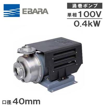 エバラポンプ 循環ポンプ ステンレス製渦巻ポン 40SCD6.4S 100V 給水ポンプ 荏原ポンプ
