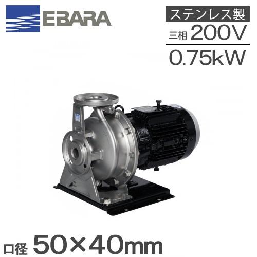 【送料無料】エバラ ステンレス製渦巻ポンプ 50×40FDEP5.75E 0.75kw/50HZ/200V [荏原 循環ポンプ 給水ポンプ FDP型]