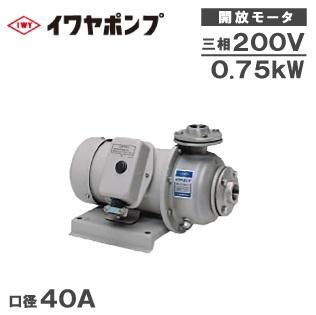 イワヤポンプ ステンレス渦巻ポンプ 402ST508・402ST608 0.75kW/200V [循環ポンプ 給水ポンプ 排水ポンプ]