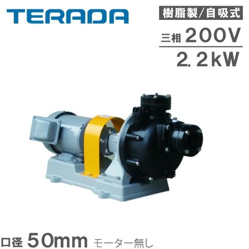 寺田ポンプ 直結自給式 漁業 設備 農業用ポンプ 循環ポンプ COP4-62.2E 60HZ/200V モーター無し