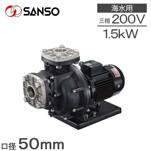 三相電機 自吸式ポンプ 循環ポンプ 50PSPZ-15033A-E3 50PSPZ-15033B-E3 200V 給水ポンプ 海水ポンプ