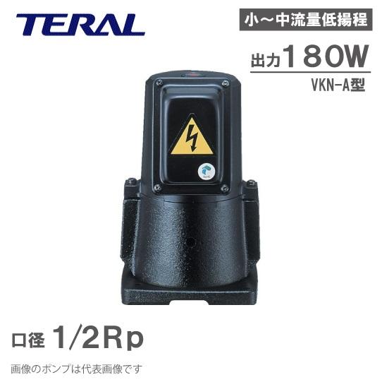 【送料無料】テラル 単段自吸式 クーラントポンプ VKN075A-7W 180W 208/230/460V 米国UL規格 [クーラント液 循環ポンプ 移送ポンプ]