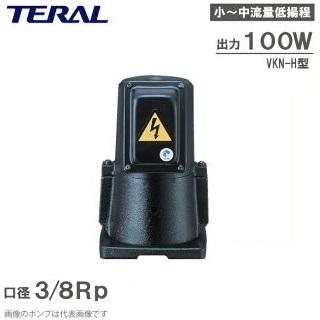 【送料無料】テラル 単段自吸式 クーラントポンプ VKN065H-7W 100W 208/230/460V 高圧力/米国UL規格 [クーラント液 循環ポンプ 移送ポンプ]