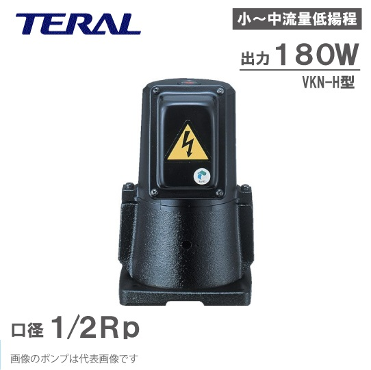テラル 単段自吸式 クーラントポンプ VKN075H 180W 200V/220V 高圧力 [クーラント液 循環ポンプ 移送ポンプ]