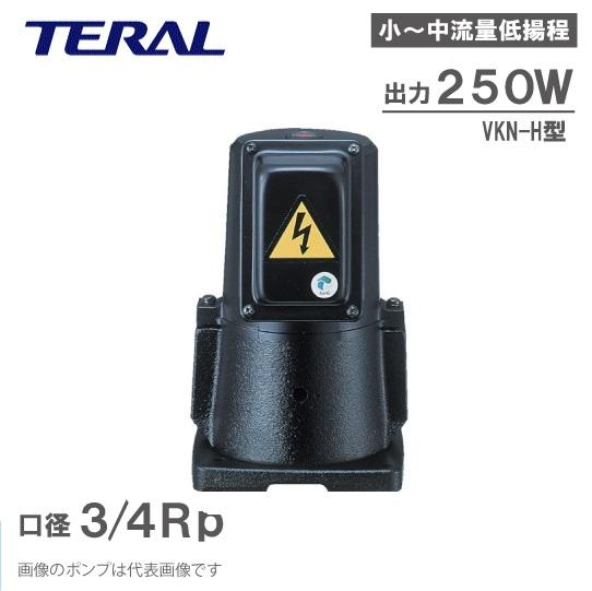【送料無料】テラル 単段自吸式 クーラントポンプ VKN085H 250W 200V/220V 高圧力 [クーラント液 循環ポンプ 移送ポンプ]