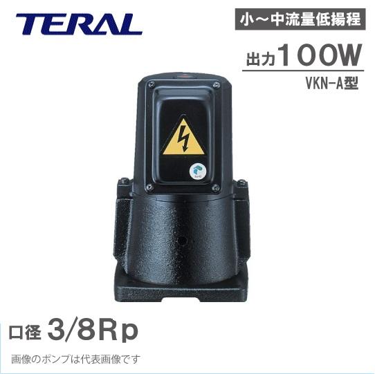 【送料無料】テラル 単段自吸式 クーラントポンプ VKN065A-7W 100W 208/230/460V 米国UL規格 [クーラント液 循環ポンプ 移送ポンプ]