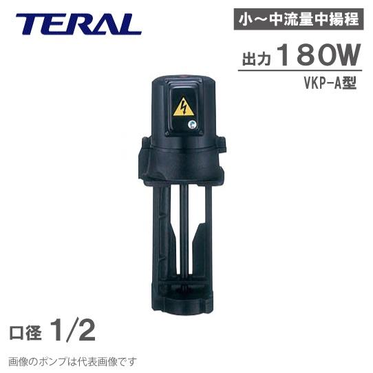 【送料無料】テラル 単段浸漬式 クーラントポンプ VKP075A-4Z 180W 400V/440V 異電圧 [クーラント液 循環ポンプ 移送ポンプ]