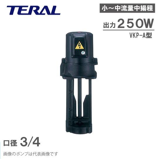 【送料無料】テラル 単段浸漬式 クーラントポンプ VKP085A-4Z 250W 400V/440V 異電圧 [クーラント液 循環ポンプ 移送ポンプ]