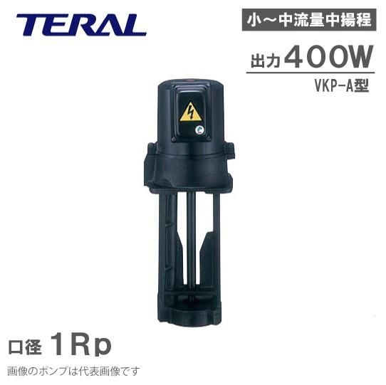 【送料無料】テラル 単段浸漬式 クーラントポンプ VKP095A-4Z 400W 400V/440V 異電圧 [クーラント液 循環ポンプ 移送ポンプ]