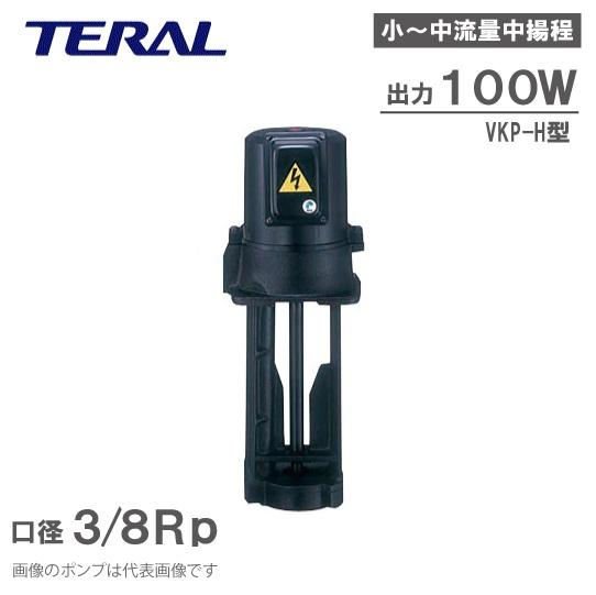 【送料無料】テラル 単段浸漬式 クーラントポンプ VKP065H 100W 200V/220V 高圧力 [クーラント液 循環ポンプ 移送ポンプ]