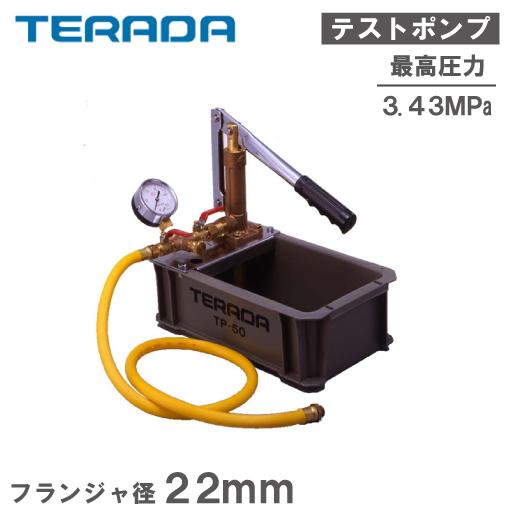 【送料無料】寺田ポンプ 水圧 テストポンプ 手動式 TP-50