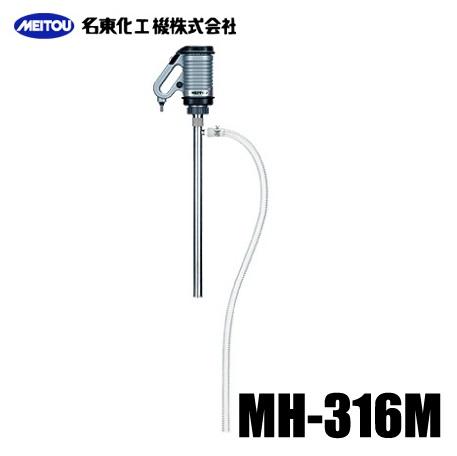 名東化工機 充電式 ケミカルハンディポンプ MHM-316MR [給油ポンプ 電動ポンプ]