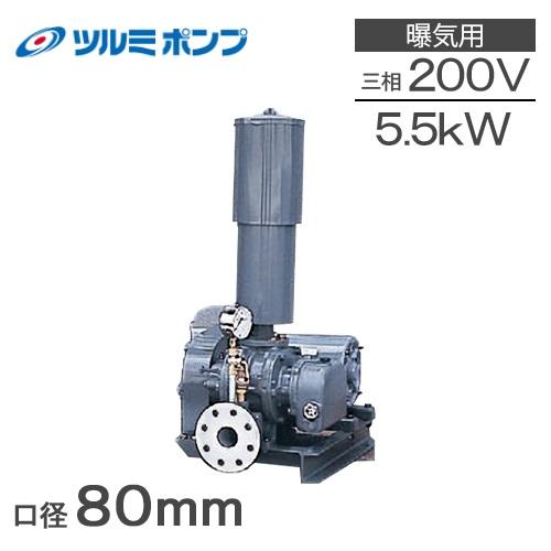 ツルミポンプ ルーツブロワー RSR-80 5.5kw 三相200V[浄化槽 ブロアー エアーポンプ エアポンプ]
