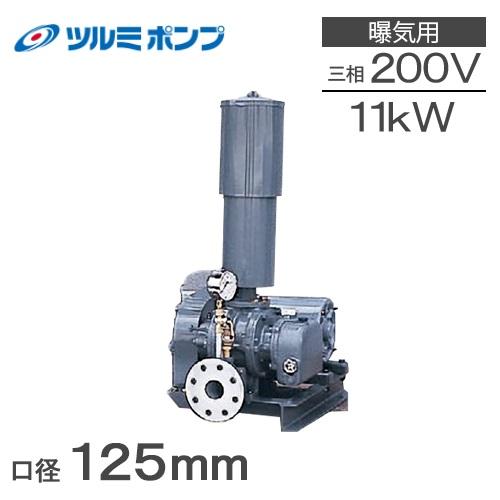 ツルミポンプ ルーツブロワー RSR-125 11kw 三相200V[浄化槽 ブロアー エアーポンプ エアポンプ]