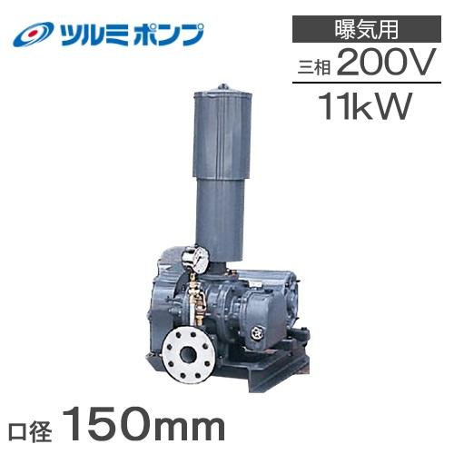 ツルミポンプ ルーツブロワー RSR-150 11kw 三相200V[浄化槽 ブロアー エアーポンプ エアポンプ]