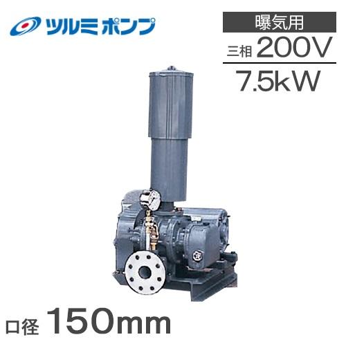 ツルミポンプ ルーツブロワー RSR-150 7.5kw 三相200V[浄化槽 ブロアー エアーポンプ エアポンプ]