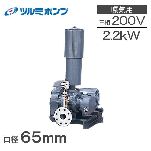 ツルミポンプ ルーツブロワー RSR-65 2.2kw 三相200V[浄化槽 ブロアー エアーポンプ エアポンプ]
