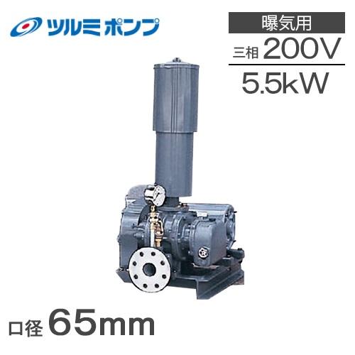 ツルミポンプ ルーツブロワー RSR-65 5.5kw 三相200V[浄化槽 ブロアー エアーポンプ エアポンプ]
