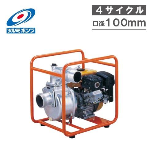 鶴見製作所 エンジンポンプ LA2-100R 100mm 4サイクル [排水ポンプ 給水ポンプ 農業用ポンプ ツルミ]