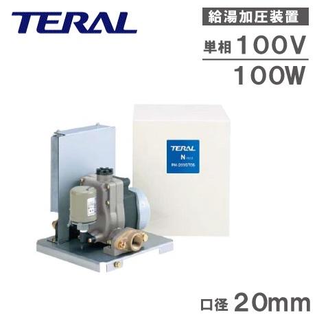 テラル 給湯加圧装置 PH-203GT1 100W/100V/口径20mm [給水加圧ポンプ 給水ポンプ 電動ポンプ 給湯器]